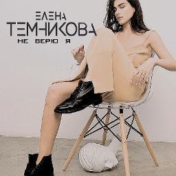 Диета Елены Темниковой