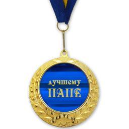 Медаль папам в картинках