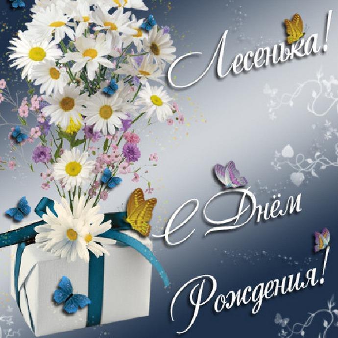 С днем рождения олеся картинки с поздравлениями стихи, картинки